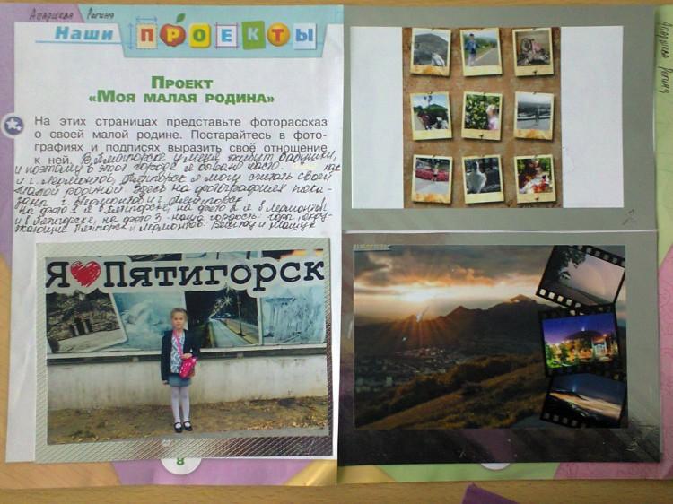 Как сделать проект моя родина 1 класс окружающий мир 478